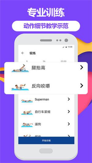 跑步健身助手app