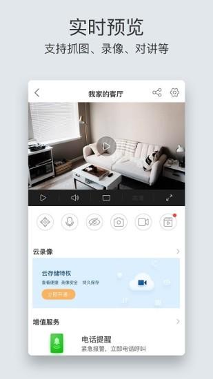 萤石云视频app下载安装官方版