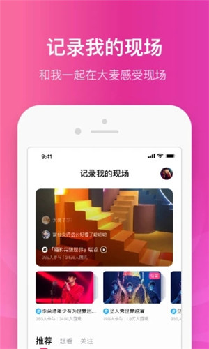 大麦app