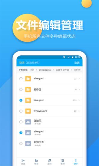 文件夹管家app