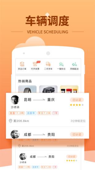 运力管家app