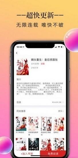 石器书屋app