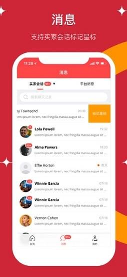 淘宝海外版app