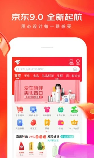 京东app客户端