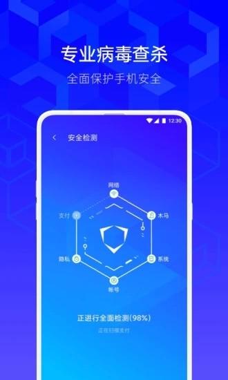 腾讯手机管家2021最新版