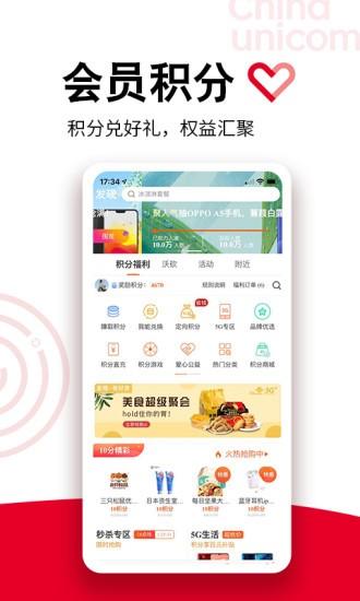 手机营业厅app客户端联通