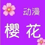 樱花动漫手机app