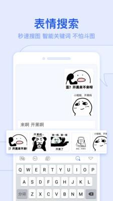 kk输入法中文版