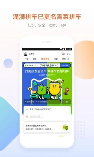 滴滴出行app最新版