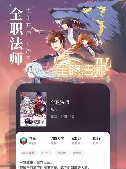 起点小说中文手机网app