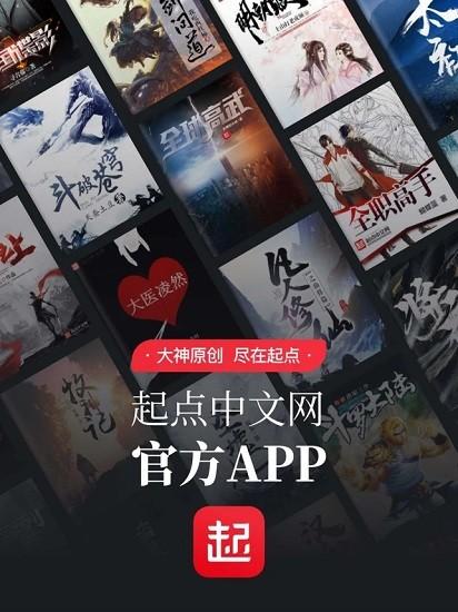起点小说app