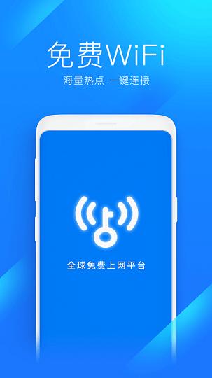 wifi万能钥匙最新版