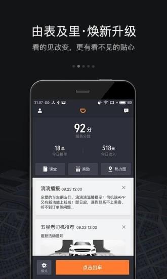 滴滴车主app