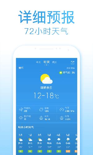 2345天气王