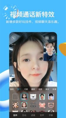 手机QQ8.2.0去广告版去升级版