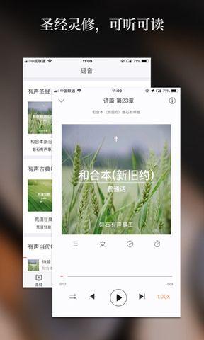 微读圣经苹果手机版免费版