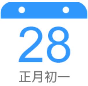 2345日历