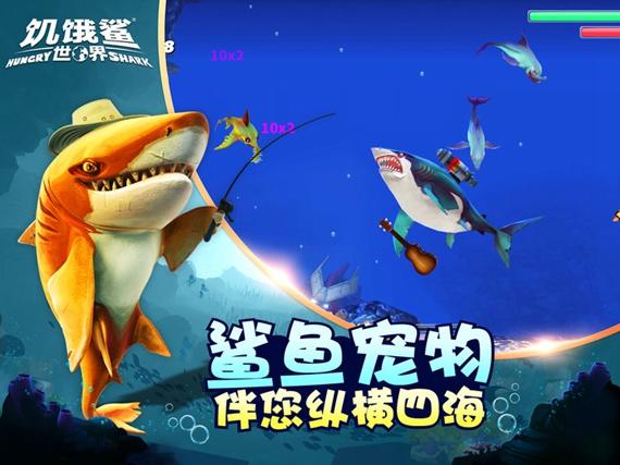 饥饿鲨世界无限钻石破解版