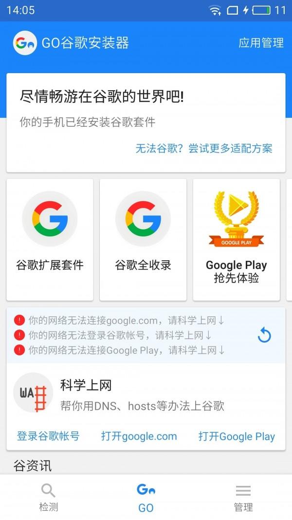 谷歌安装器小米专用版2.0最新版