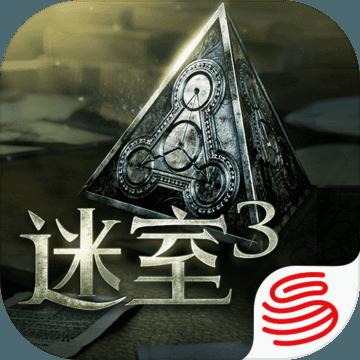 迷室3网易最新版