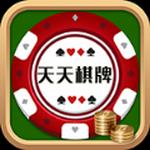 天天棋牌app官方版