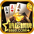 鸿运棋牌app老版本