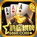 鸿运棋牌官网app下载最新版