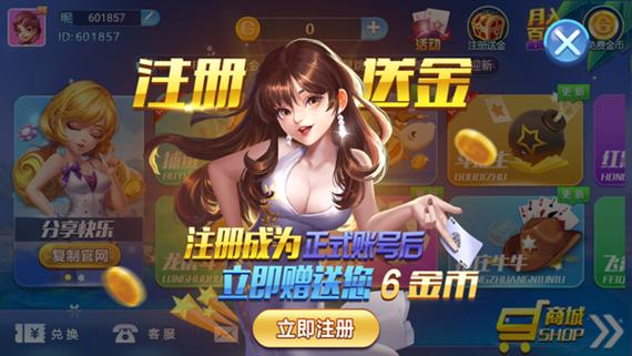 968棋牌游戏中心
