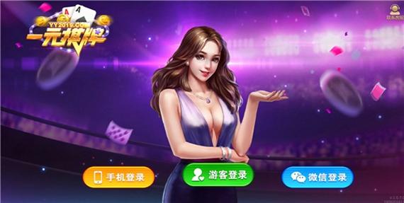 一元棋牌2020最新版