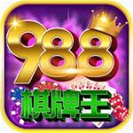 988棋牌最新版