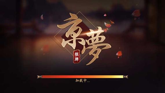 京梦棋牌官网最新版