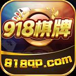 918qp游戏手机版