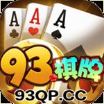 93棋牌app手机版