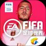 fifa足球世界手游腾讯版