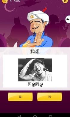 akintor灯神ios版本