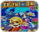 宠物王国5彩虹