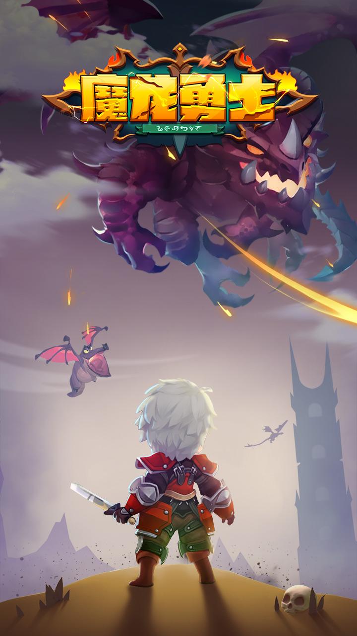魔龙勇士苹果版