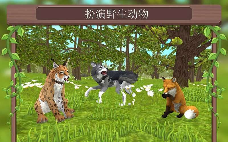 3D动物模拟苹果版