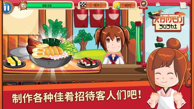 寿司大师苹果版