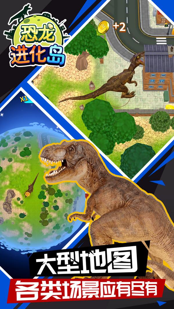 恐龙进化岛