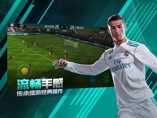 FIFA足球世界手游下载