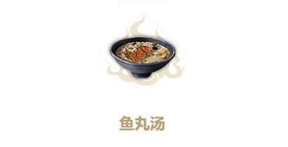 妄想山海鱼丸汤怎么做