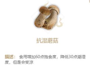 妄想山海蘑菇在哪