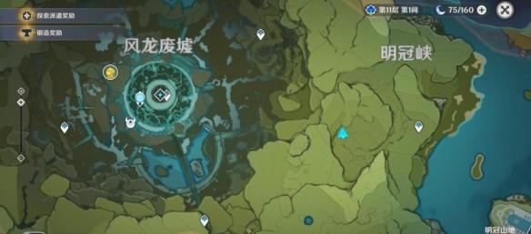 原神秘宝迷踪明冠峡特殊宝藏位置分享