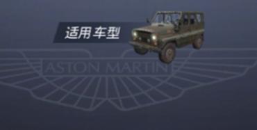 和平精英阿斯顿马丁吉普车为什么用不了