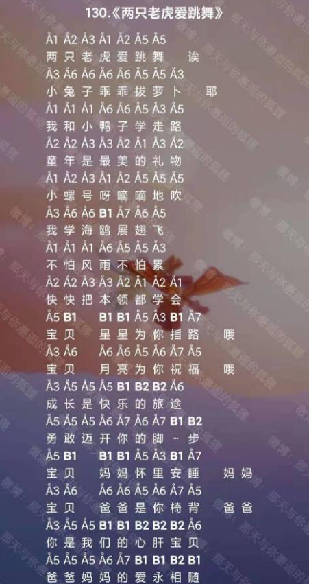 原神两只老虎简谱