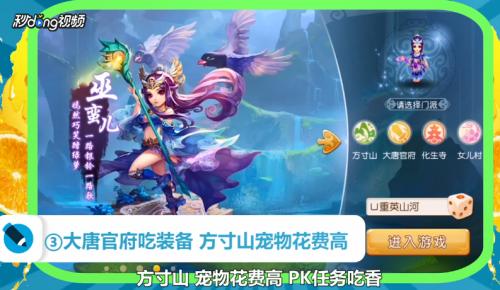 梦幻西游手游零元党如何选门派 梦幻西游零元党选门派攻略分享