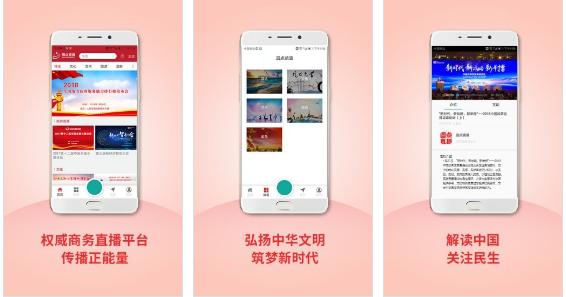 圆点直播app:手机端随时随地的观看直播