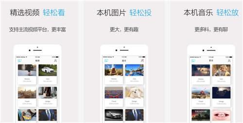 极速投屏app:全程无广告,让你用的更加放心